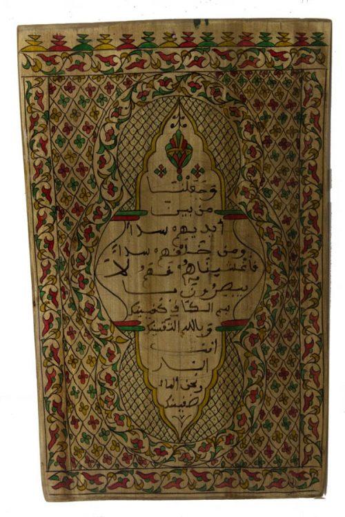 Tabla coránica 'Alluha'
